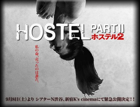 HOSTEL_Part2_HP.jpg